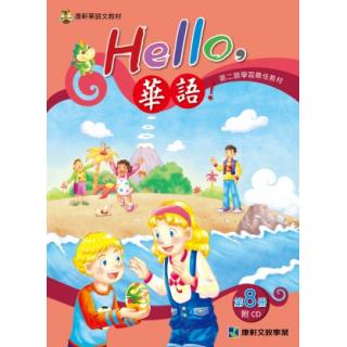 Hello華語課本第八冊(含CD)正體版