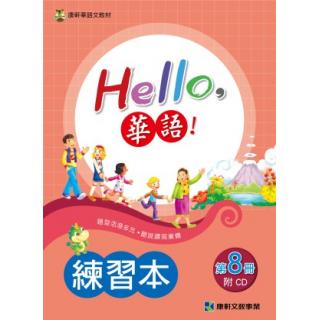 Hello華語第八冊 練習本(正體版)