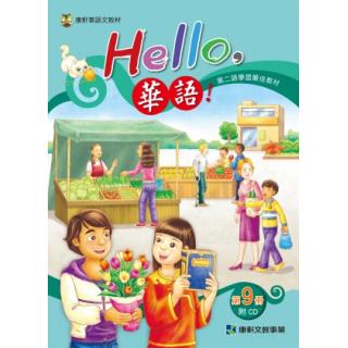 Hello華語課本第九冊(含CD)正體版