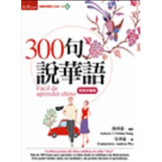 300句說華語(西班牙語版)