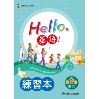 Hello華語第九冊 練習本(正體版)