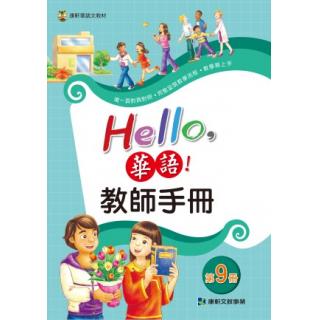 Hello華語第九冊 教師手冊(正體版)