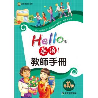 Hello華語第十冊 教師手冊(正體版)