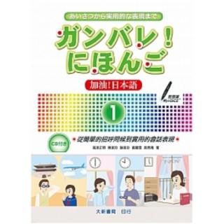 加油!日本語 1(附有聲CD1片)