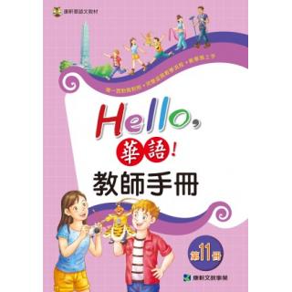 Hello華語第十一冊 教師手冊(正體版)