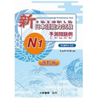 改訂版 新日本語能力試験 -N1- 予測問題例 附CD1片 ...