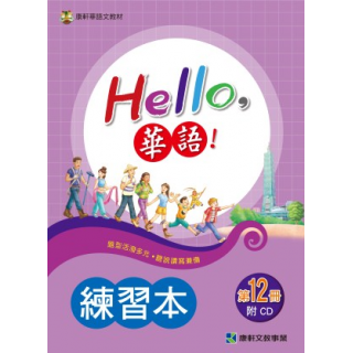 Hello華語第十二冊 練習本(正體版)