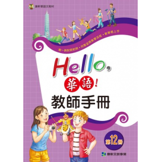 Hello華語第十二冊 教師手冊(正體版)