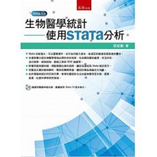 生物醫學統計:使用Stata分析