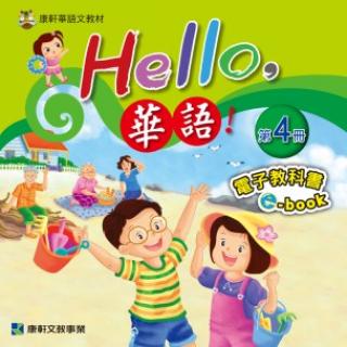 Hello華語第四冊 教用電子書
