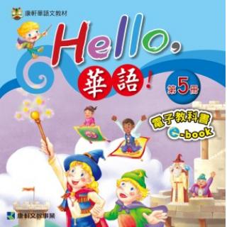 Hello華語第五冊 教用電子書