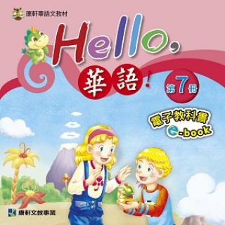 Hello華語第七冊 教用電子書