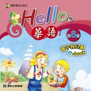 Hello華語第八冊 教用電子書