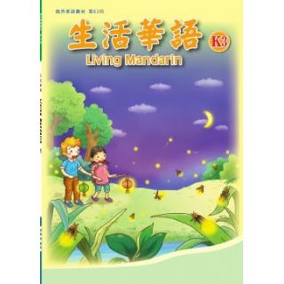 幼兒K3套書(課本+習作+音樂CD)