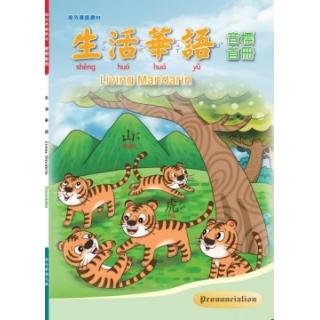 音標首冊教學袋(課本、習作、教學指引及CD)