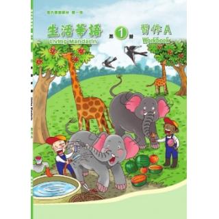 生活華語1作業A、B
