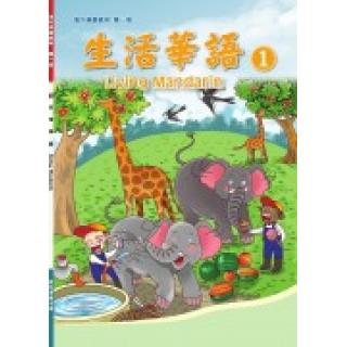 生活華語1教學袋(含課本、習作AB、CD、E-PEN及教學指...