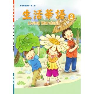生活華語2教學袋(含課本、習作AB、CD、E-PEN及教學指...