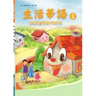 生活華語3課本