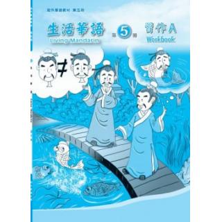 生活華語5作業A、B