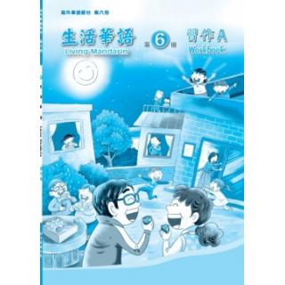 生活華語6作業A、B
