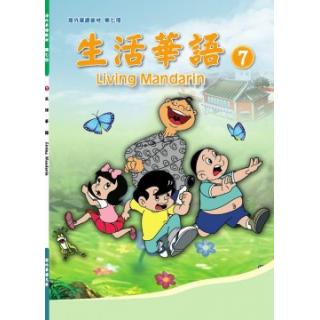 生活華語7課本