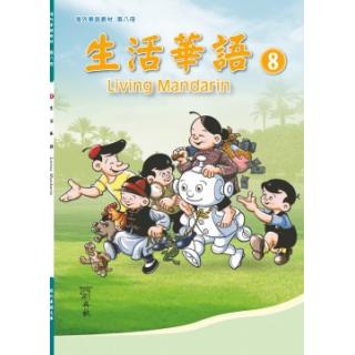 生活華語8 E-PEN互動光碟