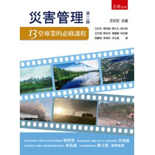 災害管理:13堂專業的必修課程(二版)
