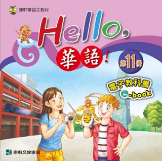 Hello華語第十一冊 教用電子書