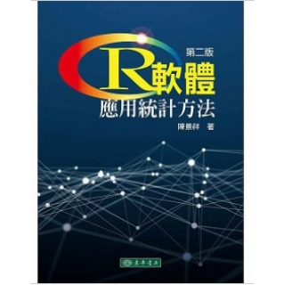 R軟體:應用統計方法(二版)