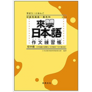 來學日本語:作文練習帳 初中級