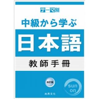 テーマ別 中級から学ぶ日本語教師手冊