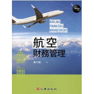 航空財務管理