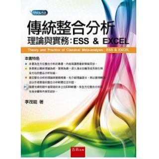 傳統整合分析理論與實務:ESS & EXCEL(附光碟)