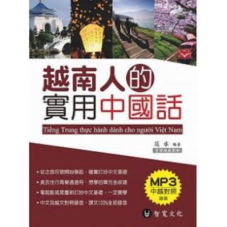 越南人的實用中國話