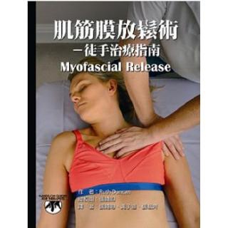 肌筋膜放鬆術:徒手治療指南
