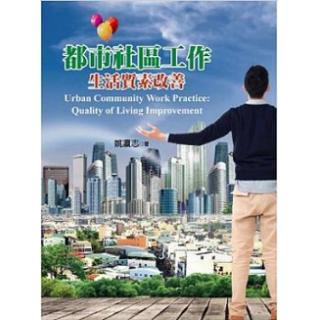 都市社區工作:生活質素改善