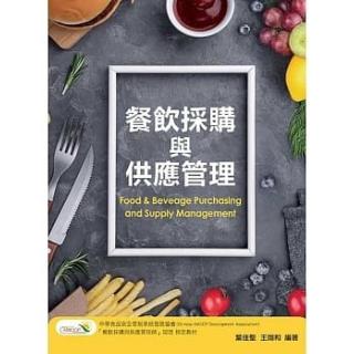 餐飲採購與供應管理(三版)