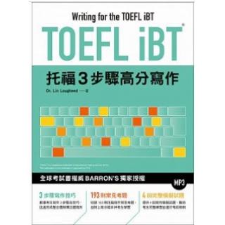 TOEFL iBT托福3步驟高分寫作(附MP3)