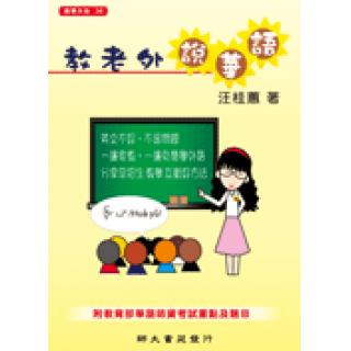 教老外說華語