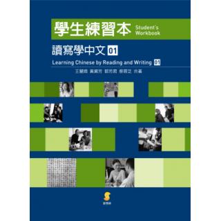 讀寫學中文(一)學生練習本