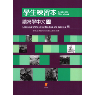 讀寫學中文(三)學生練習本