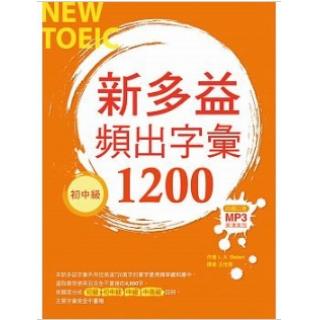 新多益頻出字彙1200【初中級】(20K+多國口音朗讀MP3...