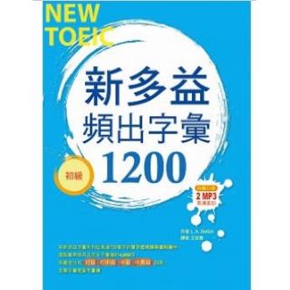 新多益頻出字彙1200【初級】(32K+多國口音朗讀2 MP...