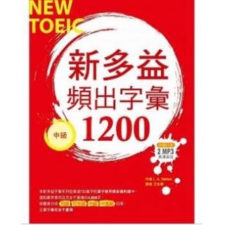 新多益頻出字彙1200【中級】(32K+多國口音朗讀2 MP...