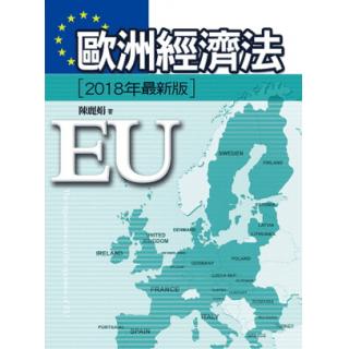 歐洲經濟法(四版)