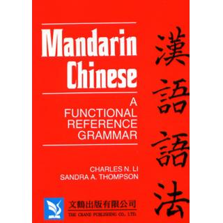 漢語語法(英文版)