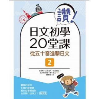 讚!日文初學20堂課:從五十音進擊日文2(16K+1MP3)