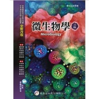微生物學(二版)