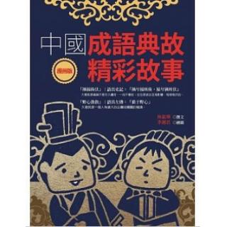 (漫畫版)中國成語典故精彩故事